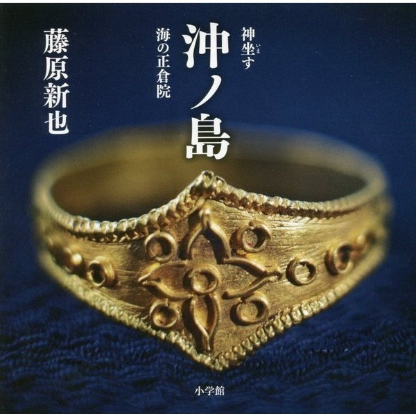 沖ノ島―神坐す「海の正倉院」 [単行本]