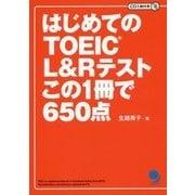 はじめてのTOEIC L&Rテストこの1冊で650点 [単行本]
