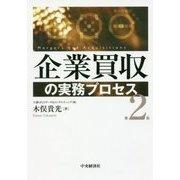 企業買収の実務プロセス 第2版 [単行本]