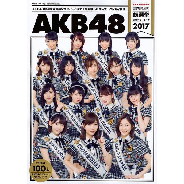 AKB48総選挙公式ガイドブック 2017(講談社MOOK) [ムックその他]