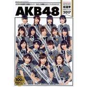 AKB48総選挙公式ガイドブック2017(講談社 MOOK) [ムックその他]