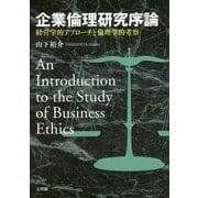 企業倫理研究序論―経営学的アプローチと倫理学的考察 [単行本]