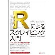Rによるスクレイピング入門 [単行本]
