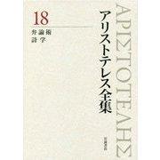 アリストテレス全集〈18〉弁論術 詩学 [全集叢書]