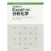クリスチャン Excelで解く分析化学 [単行本]