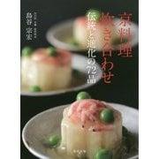 京料理 炊き合わせ―伝統と進化の72品 [単行本]