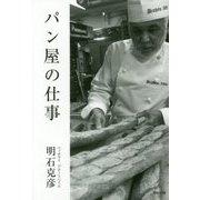 パン屋の仕事 [単行本]