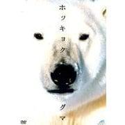 ホッキョクグマ[DVD] [DVD]
