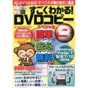 初めてでも安心 すごくわかる! DVDコピースペシャル 3 (G-MOOK) [ムック・その他]