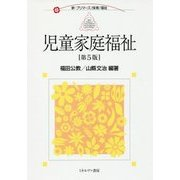 児童家庭福祉 第5版 (新・プリマーズ・保育・福祉) [全集叢書]
