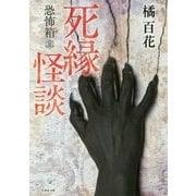 恐怖箱 死縁怪談(竹書房文庫) [文庫]