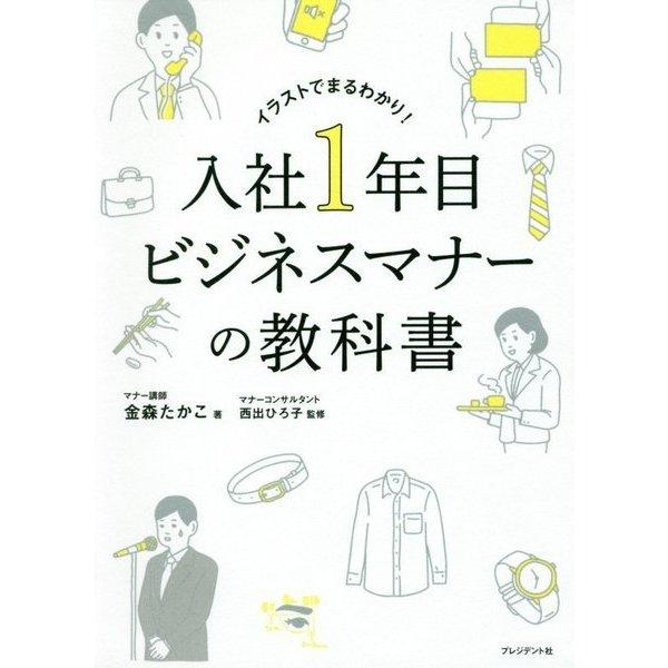 入社1年目ビジネスマナーの教科書-イラストでまるわかり! [単行本]