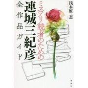 ミステリ読者のための連城三紀彦全作品ガイド [単行本]