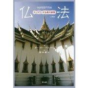 仏法―テーラワーダ仏教の叡智 上製版 [単行本]