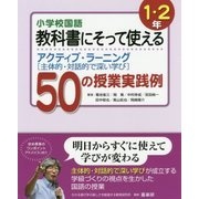 小学校国語 教科書にそって使えるアクティブ・ラーニング(主体的・対話的で深い学び)50の授業実践例 1・2年 [単行本]