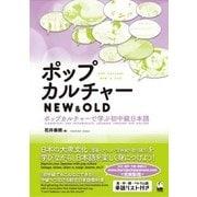 ポップカルチャーNEW & OLD―ポップカルチャーで学ぶ初中級日本語 [単行本]