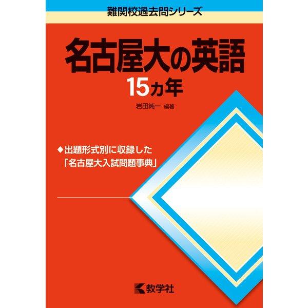 赤本755 名古屋大の英語15カ年 第5版 [全集叢書]