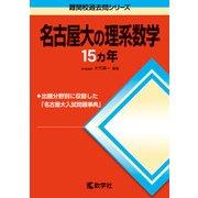 赤本756 名古屋大の理系数学15カ年 第5版 [全集叢書]