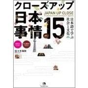 クローズアップ日本事情〈15〉日本語で学ぶ社会と文化 [単行本]