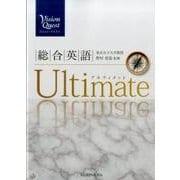 VisionQuest総合英語Ultimate [全集叢書]
