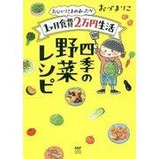 おひとりさまのあったか1ヶ月食費2万円生活 四季の野菜レシピ(メディアファクトリーのコミックエッセイ) [単行本]