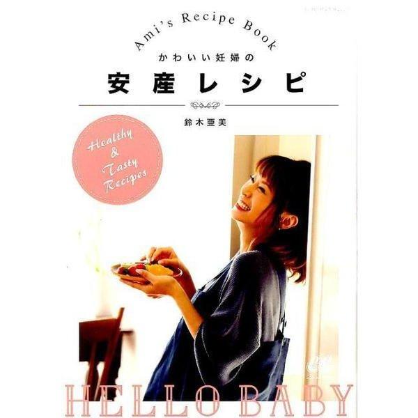 かわいい妊婦の安産レシピ-Ami's Recipe Book [ムックその他]