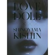 LOVE DOLL×SHINOYAMA KISHIN [単行本]