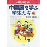 中国語初級テキスト 中国語を学ぶ学生たち [単行本]