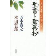 生きるための聖書と歎異抄 [単行本]