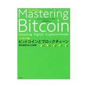コンサイス版 ビットコインとブロックチェーン-暗号通貨を支える技術 [単行本]