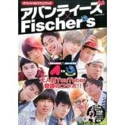 オフィシャルファンブック アバンティーズ x Fischer's [ムックその他]