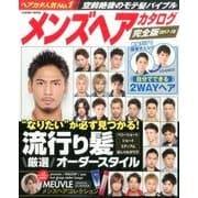 メンズヘアカタログ完全版2017-18 [ムックその他]