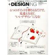 +DESIGNING VOLUME 43 [ムックその他]