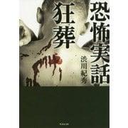 恐怖実話 狂葬(竹書房文庫) [文庫]