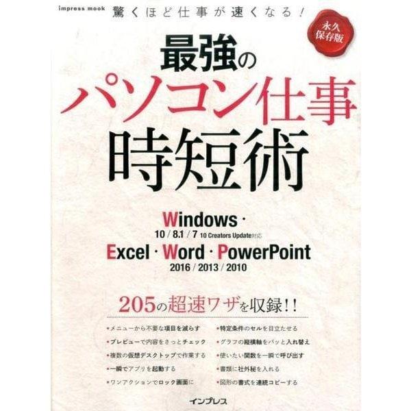 最強のパソコン仕事 時短術 Windows/Excel/Word/PowerPoint [ムックその他]