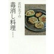 若杉友子の毒消し料理 [単行本]