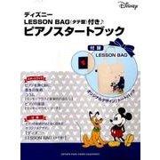 ディズニーLESSON BAG(タテ型)付きピアノスタートブック(ヤマハムックシリーズ 180) [ムックその他]
