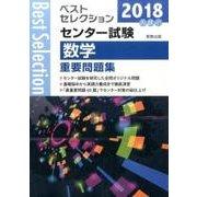 ベストセレクションセンター試験数学重要問題集 2018年入試 [単行本]