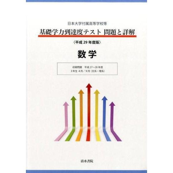 基礎学力到達度テスト問題と詳解数学 平成29年度版-日本大学付属高等学校等 [全集叢書]