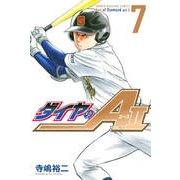 ダイヤのA act2 7(少年マガジンコミックス) [コミック]