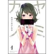 闇女-ヤミ・カノ 1(バンブー・コミックス) [コミック]