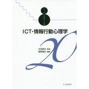 ICT・情報行動心理学(シリーズ心理学と仕事〈20〉) [全集叢書]