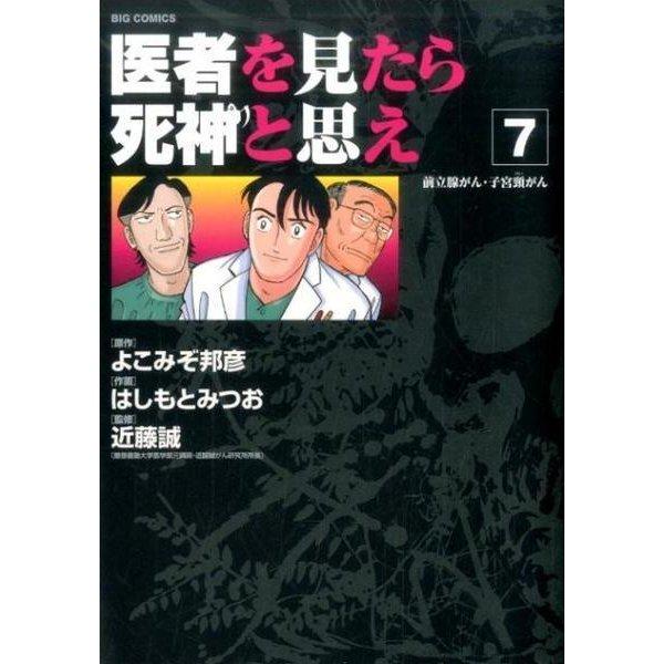 医者を見たら死神と思え<7>(ビッグ コミックス) [コミック]