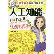 坂本真樹先生が教える人工知能がほぼほぼわかる本 [単行本]