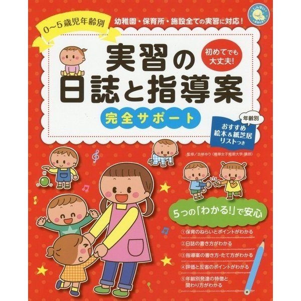 0~5歳児年齢別 実習の日誌と指導案―完全サポート(しんせい保育の本) [単行本]