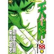 天牌 88(ニチブンコミックス) [コミック]