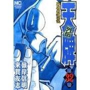 天牌外伝 32(ニチブンコミックス) [コミック]