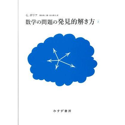 数学の問題の発見的解き方〈2〉 新装版 [単行本]