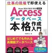 Accessデータベース 本格作成入門 ~仕事の現場で即使える [単行本]