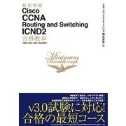 最短突破 Cisco CCNA Routing and Switching ICND2合格教本[200-125J, 200-105J対応] [単行本]